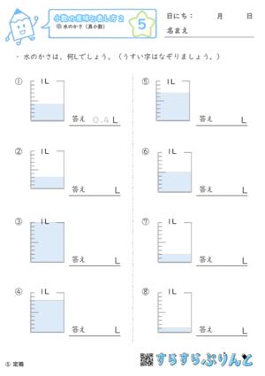 【05】水のかさ(真小数)