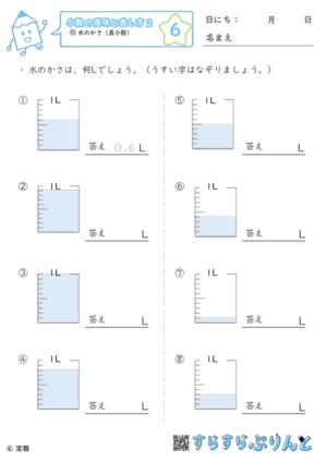 【06】水のかさ(真小数)