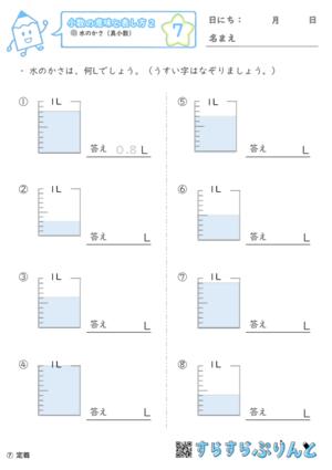 【07】水のかさ(真小数)