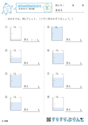 【08】水のかさ(真小数)