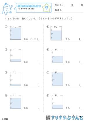 【09】水のかさ(真小数)
