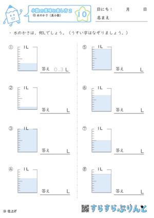 【10】水のかさ(真小数)