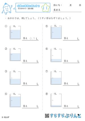 【11】水のかさ(真小数)