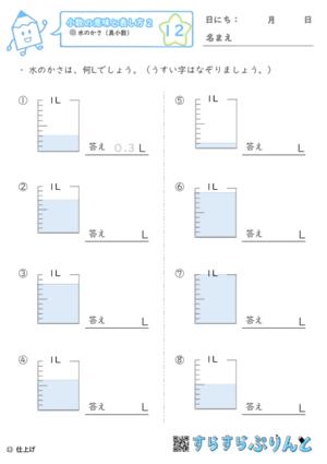 【12】水のかさ(真小数)