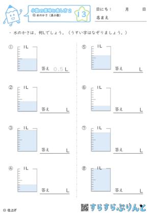 【13】水のかさ(真小数)