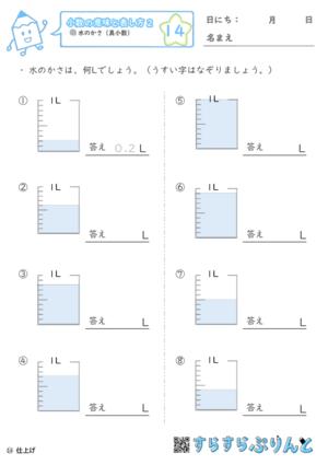 【14】水のかさ(真小数)