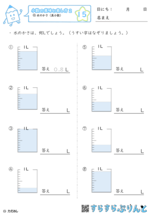【15】水のかさ(真小数)