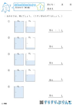 【01】水のかさ(帯小数)