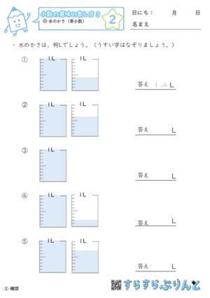 【02】水のかさ(帯小数)