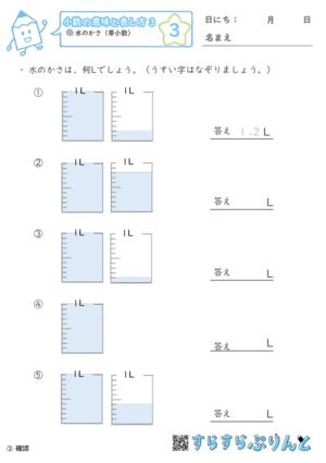 【03】水のかさ(帯小数)