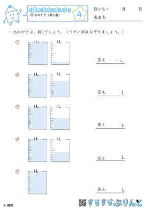 【04】水のかさ(帯小数)