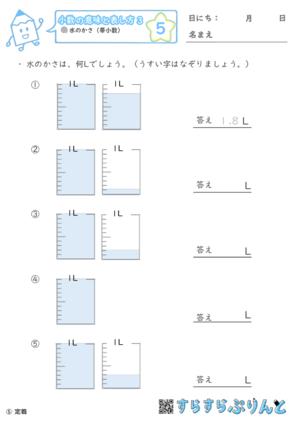 【05】水のかさ(帯小数)