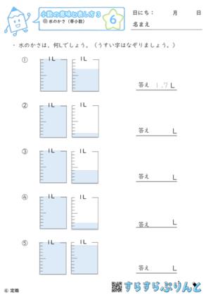 【06】水のかさ(帯小数)