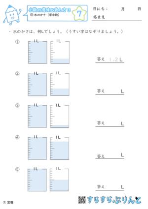 【07】水のかさ(帯小数)