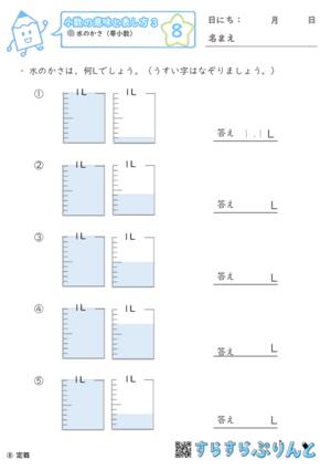 【08】水のかさ(帯小数)