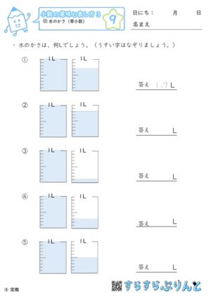 【09】水のかさ(帯小数)