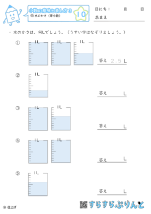 【10】水のかさ(帯小数)