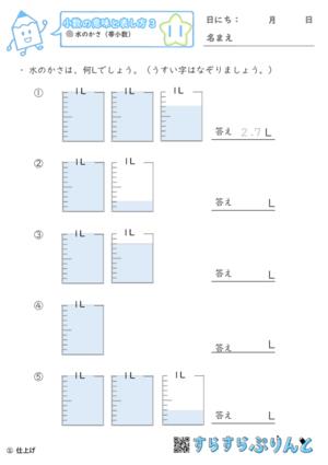 【11】水のかさ(帯小数)