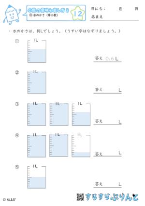 【12】水のかさ(帯小数)