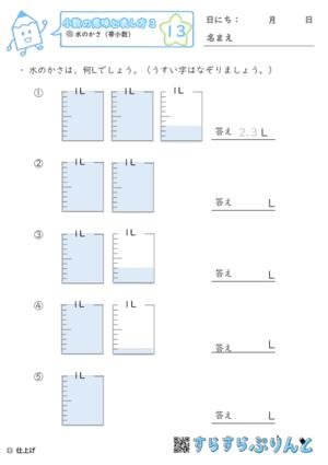 【13】水のかさ(帯小数)
