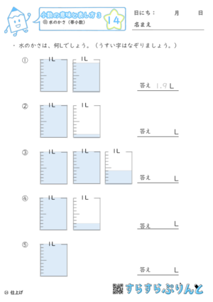 【14】水のかさ(帯小数)