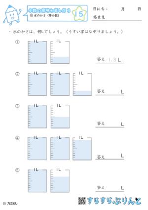 【15】水のかさ(帯小数)