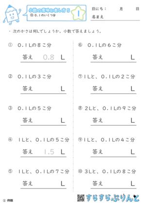 【01】0.1のいくつ分