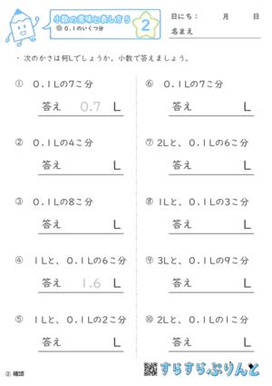 【02】0.1のいくつ分