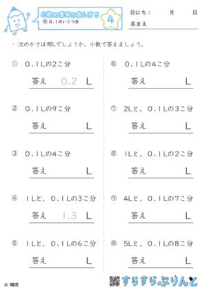 【04】0.1のいくつ分