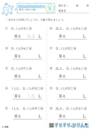 【05】0.1のいくつ分