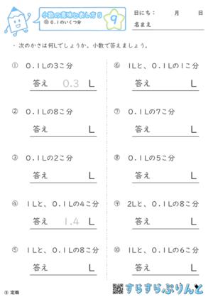【09】0.1のいくつ分