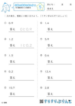 【05】整数部分と小数部分
