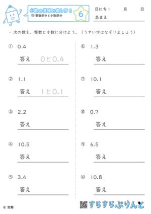 【06】整数部分と小数部分