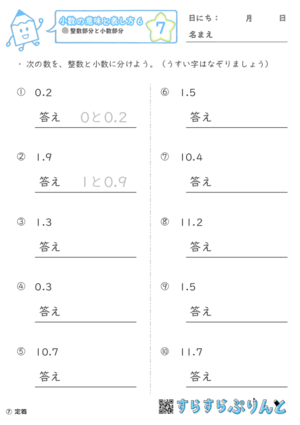 【07】整数部分と小数部分