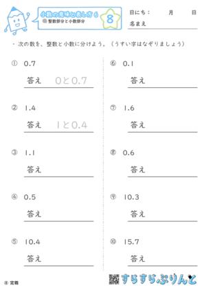 【08】整数部分と小数部分