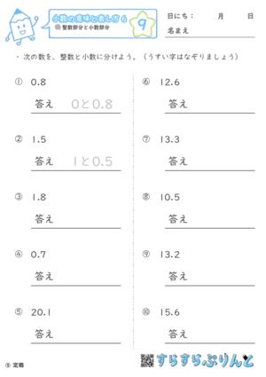 【09】整数部分と小数部分