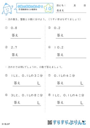 【10】整数部分と小数部分