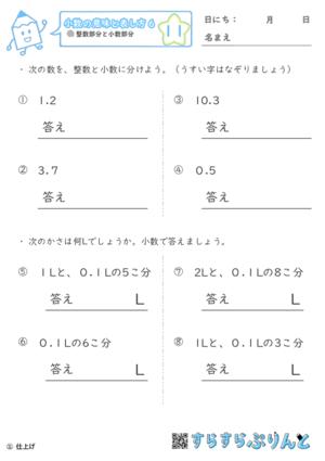 【11】整数部分と小数部分