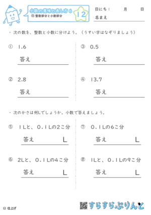 【12】整数部分と小数部分