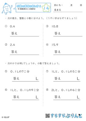 【14】整数部分と小数部分