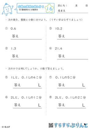 【16】整数部分と小数部分