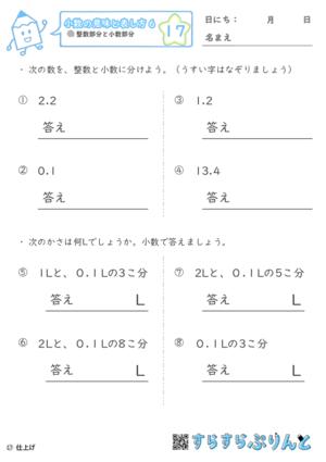 【17】整数部分と小数部分