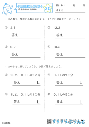 【20】整数部分と小数部分