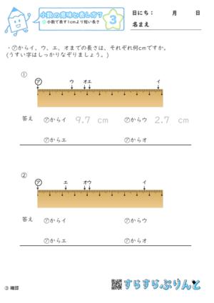 【03】小数で表す1cmより短い長さ【小数の意味と表し方7】