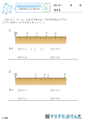 【06】小数で表す1cmより短い長さ【小数の意味と表し方7】