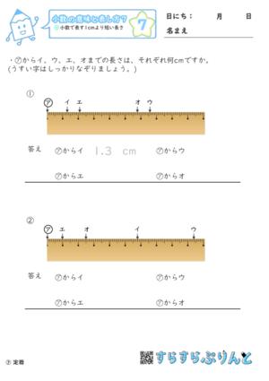 【07】小数で表す1cmより短い長さ【小数の意味と表し方7】