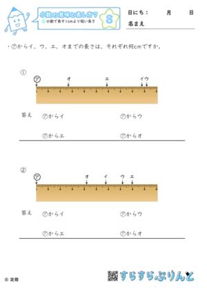 【08】小数で表す1cmより短い長さ【小数の意味と表し方7】