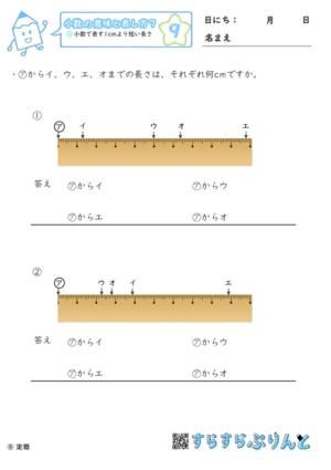 【09】小数で表す1cmより短い長さ【小数の意味と表し方7】