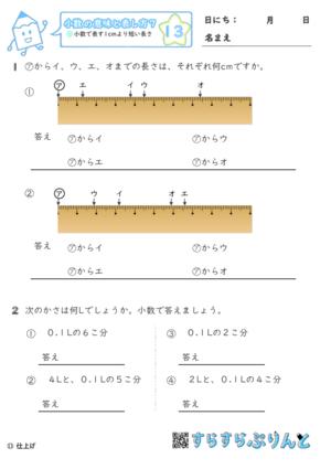 【13】小数で表す1cmより短い長さ【小数の意味と表し方7】