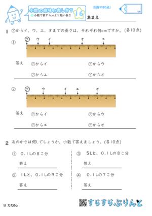 【16】小数で表す1cmより短い長さ【小数の意味と表し方7】